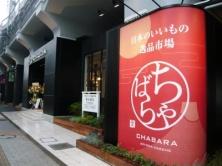 Chabara in Akihabara
